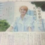 萩の月 新聞広告に礼真琴