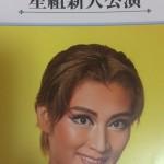 星組ガイズ&ドールズ新人公演 観劇 礼真琴2