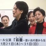 星組バウホール公演 鈴蘭 稽古場 スカイステージ