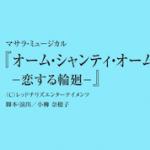 星組公演 『オーム・シャンティ・オーム』 主な配役発表