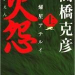 星組公演『阿弖流為 –ATERUI–』の原作本『火怨 北の燿星アテルイ』を読む