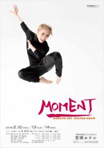ds_moment_taka_1211_ol